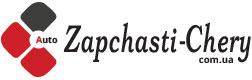 Черняхов магазин Zapchasti-chery.com.ua
